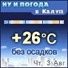 Ну и погода в Калуге - Поминутный прогноз погоды